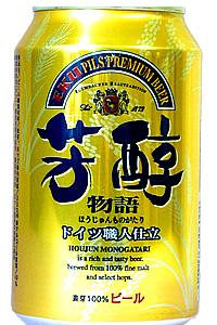 Hojun-beer.jpeg