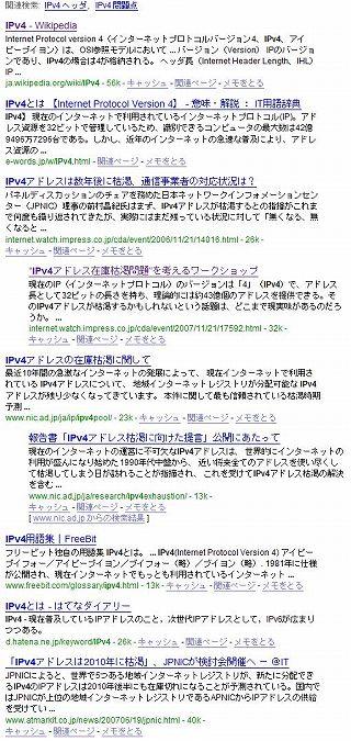 IPv4Google.jpg