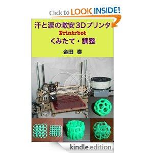 PrintrbotBook.jpg