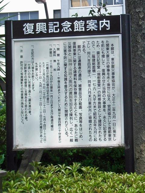 RyogokuShinsaiKinenJ.jpg