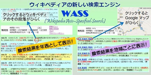 WASSad.jpg